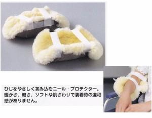 【介護用品】 シルバラード ひじあて 2個1組 床ずれ予防 蓐瘡予防