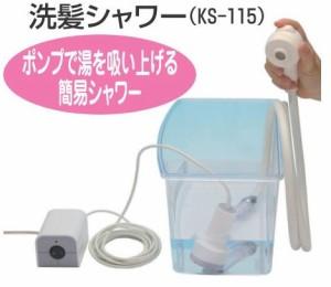 洗髪シャワー KS-115 【介護用品】