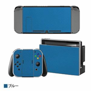 ITPROTECH Nintendo Switch 本体用ステッカー デカール カバー 保護フィルム  ブルー YT-N