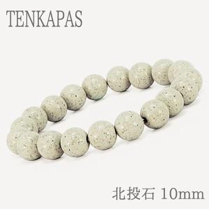 TENKAPAS 【S/内周約15cm】 台湾からの宝もの♪北投石 10mm ブレスレット【癒し・マイナスイオン】 【天