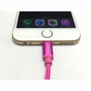 E-SELECT MFI認証ライトニングカラーケーブル (断線しにくいナイロン編みこみタイプ) 1m ピンク ES-LT