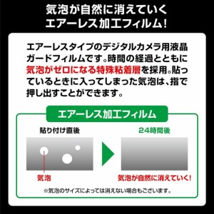 エツミ デジタルカメラ用液晶保護フィルムZERO Canon EOS M6専用 E-7353