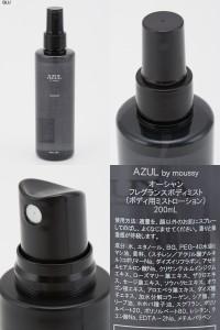 【10%OFF】AZUL BY MOUSSY  / アズール バイ マウジー【AZUL BY MOUSSY 】AZULフレグランスBODY MISTUNISEX【MARKD