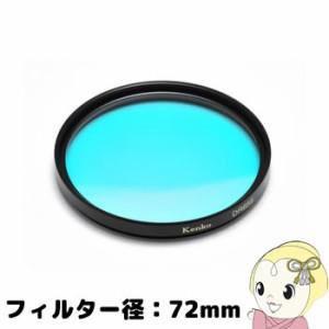 """""""ケンコー レンズフィルター  赤外線カットフィルター DR655 72S(フィルター径:72mm)"""""""