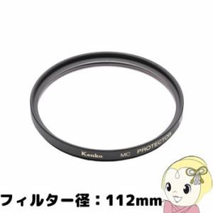 """""""[予約]ケンコー レンズフィルター  MCプロテクター プロフェッショナル (フィルター径:112mm)"""""""