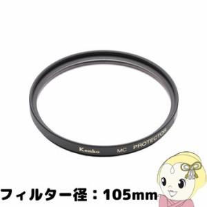 """""""[予約]ケンコー レンズフィルター  MCプロテクター プロフェッショナル (フィルター径:105mm)"""""""