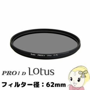 """""""[予約]ケンコー レンズフィルター  PRO1D Lotus C-PL 62mm"""""""