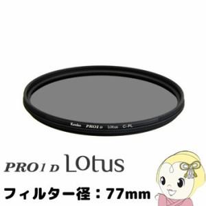 """""""[予約]ケンコー レンズフィルター  PRO1D Lotus C-PL 77mm"""""""