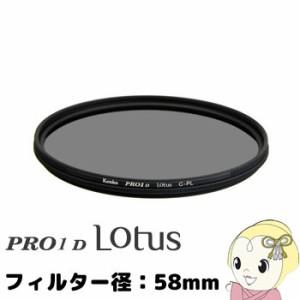 """""""[予約]ケンコー レンズフィルター  PRO1D Lotus C-PL 58mm"""""""