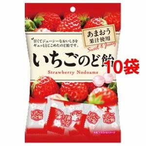 いちごのど飴(90g*10コセット)[飴(あめ)]