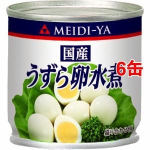 明治屋 国産うずら卵水煮(45g*6コ)[缶詰類その他]