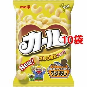 明治カール うすあじ(68g*10コ)[スナック菓子]