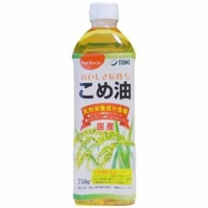 """""""こめ油(750g)(発送可能時期:1-5日(通常))[食用油 その他]"""""""