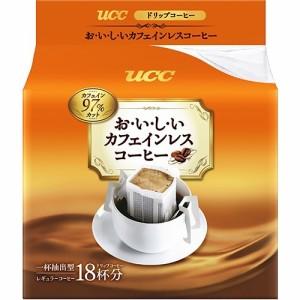 UCC おいしいカフェインレスコーヒー ドリップコーヒー(18杯分)[カフェインレスコーヒー]