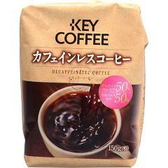 キーコーヒー カフェインレスコーヒー(粉)(150g)[カフェインレスコーヒー]