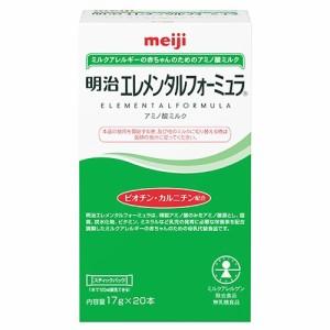 明治 エレメンタルフォーミュラ スティックパック(17g*20本入)[アレルギー用ミルク]
