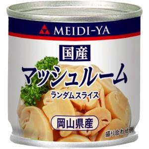 明治屋 国産マッシュルーム ランダムスライス(85g*3コセット)[野菜加工缶詰]