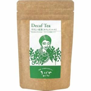 ろばや やさしい紅茶(カフェインレス)(50g)[紅茶 その他]