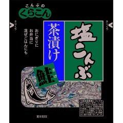 """""""くらこん 茶漬け塩こんぶ 鮭(23g)(発送可能時期:1-5日(通常))[乾物]"""""""