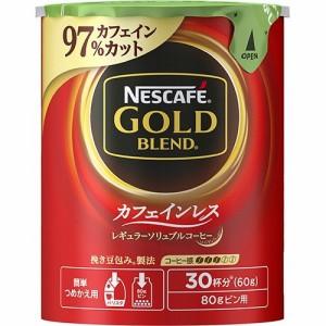 ネスカフェ ゴールドブレンド カフェインレス エコ&システムパック(60g)[カフェインレスコーヒー]