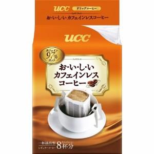 UCC おいしいカフェインレスコーヒー ドリップコーヒー(8杯分)[カフェインレスコーヒー]