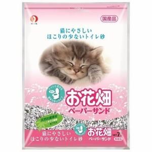 猫砂 お花畑 ペーパーサンド(7L)[猫砂・猫トイレ用品]