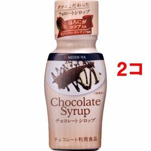 明治屋 MY チョコレートシロップ(200g*2コセット)[シロップ]