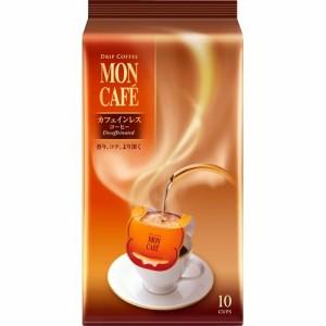 モンカフェ カフェインレスコーヒー(8.0g*10袋入)[ドリップパックコーヒー]