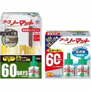 3b8be9c1f8ed0 ノーマット 60日セットリビング用&リビング用取替えボトル60日用 無香料
