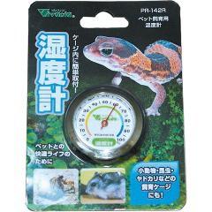 """湿度計 SV RP-142R(1台)(発送可能時期:1週間-10日(通常))[小動物雑貨・ケアグッズ]"""