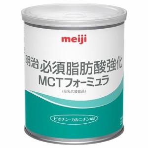明治 必須脂肪酸強化 MCTフォーミュラ(350g)[フォローアップ用ミルク]