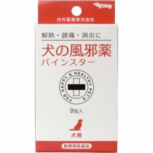 【動物用医薬品】犬の風邪薬 パインスター(9袋入)[犬用]