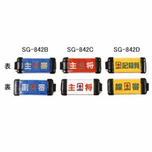 """""""サンラッキー 腕章(審判) SG-842B"""""""