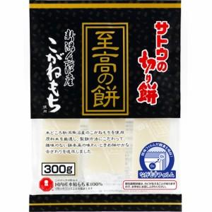 【サトウの切り餅 至高の餅 新潟県魚沼産こがねもち 300g×2個】[代引選択不可]