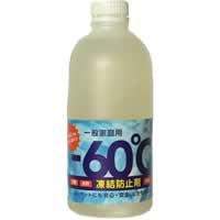 """""""【マイナス60度(-60℃) 凍結防止剤 一般家庭用 1.4L】"""""""