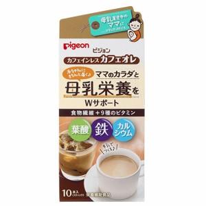 【ピジョン カフェインレス カフェオレ 10本入】