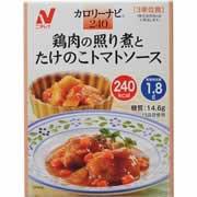 """""""【カロリーナビ 鶏肉の照り煮とたけのこトマトソース 240kcal】"""""""
