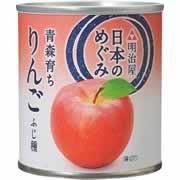 明治屋 日本のめぐみ 青森育ち りんご ふじ種 215g×2個 [代引選択不可]