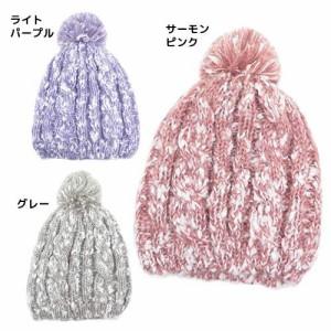 帽子 カジュアルニットキャップ ミックス ボンボン付き ファッショングッズ通販 【メール便可】