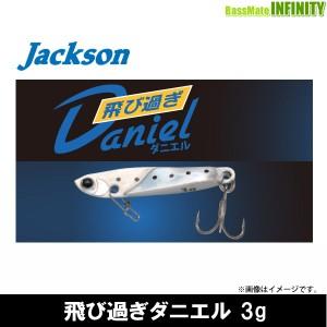 ●ジャクソン 飛び過ぎダニエル 3g 【メール便配送可】
