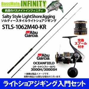 【ライトショアジギ入門セット】●Abu ソルティースタイル STLS-1062M40-KR+オーシャンフィールド 3000H/3000SH