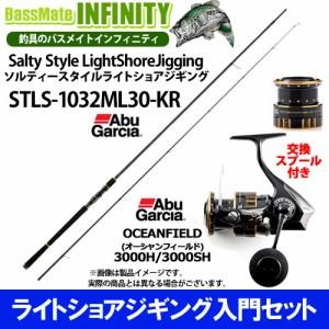 【ライトショアジギ入門セット】●Abu ソルティースタイル STLS-1032ML30-KR+オーシャンフィールド 3000H/3000SH