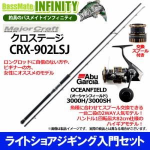 【ライトショアジギング入門セット】●メジャークラフト クロステージ CRX-902LSJ+アブ オーシャンフィールド 3000H/3000SH