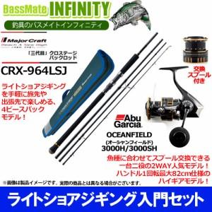【ライトショアジギング入門セット】●メジャークラフト クロステージ CRX-964LSJ+アブ オーシャンフィールド 3000H/3000SH