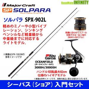 【シーバス(ショア)入門セット】●メジャークラフト ソルパラ SPX-902L シーバス+アブガルシア オーシャンフィールド 3000H/3000SH