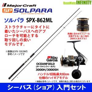 【シーバス(ショア)入門セット】●メジャークラフト ソルパラ SPX-862ML シーバス+アブガルシア オーシャンフィールド 3000H/3000SH