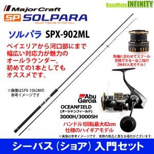 【シーバス(ショア)入門セット】●メジャークラフト ソルパラ SPX-902ML シーバス+アブガルシア オーシャンフィールド 3000H/3000SH