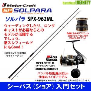 【シーバス(ショア)入門セット】●メジャークラフト ソルパラ SPX-962ML シーバス+アブガルシア オーシャンフィールド 3000H/3000SH