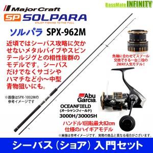 【シーバス(ショア)入門セット】●メジャークラフト ソルパラ SPX-962M シーバス+アブガルシア オーシャンフィールド 3000H/3000SH