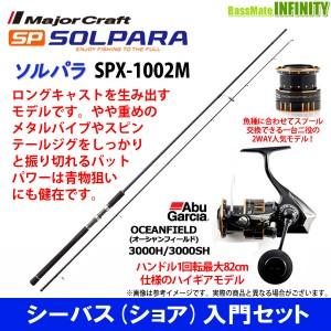 【シーバス(ショア)入門セット】●メジャークラフト ソルパラ SPX-1002M シーバス+アブガルシア オーシャンフィールド 3000H/3000SH